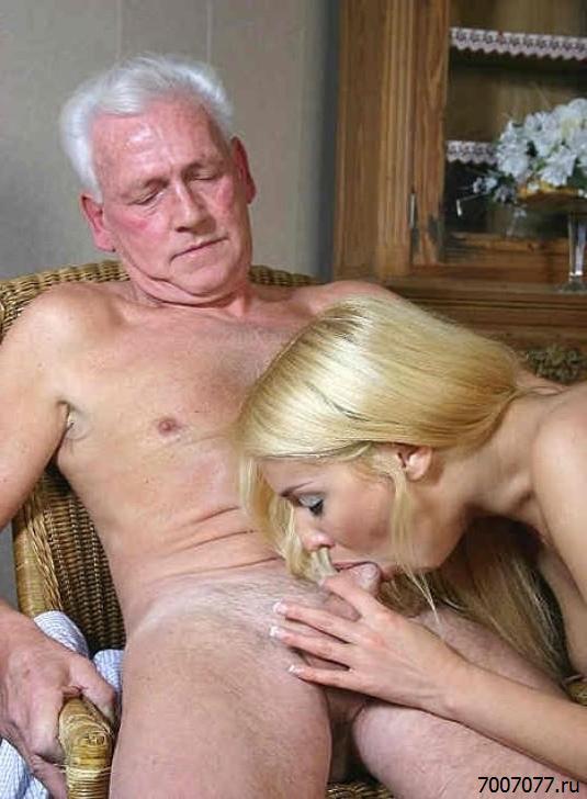 Секс Старый Дед И Молодая