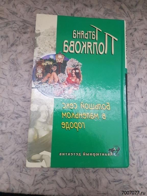 Большой Секс В Маленьком Городе Полякова Читать