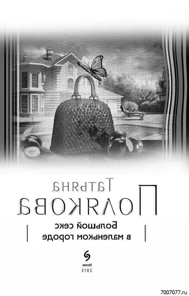 Татьяна Полякова Большой Секс В Маленьком Городе